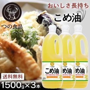 米油 国産 植物油 こめ油 1.5kg 3個セット