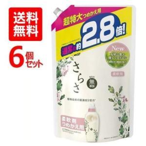 (6個)さらさ柔軟剤 詰替超特大 1250ML  P&G (D)|takuhaibin