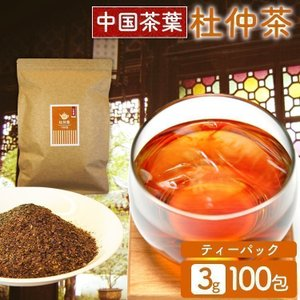 杜仲茶 ティーバッグ 中国茶 お茶 杜仲茶 健康茶 ティーパック 100杯分 お得 大容量:予約品