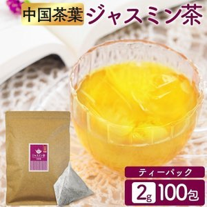 ジャスミン茶 ティーバッグ ジャスミンティー 中国茶 健康茶 ティーパック お茶 徳用 大容量:予約...