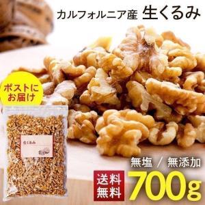 生くるみ 無塩 無添加 クルミ ナッツ チャック付き 700g