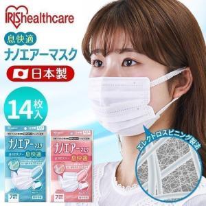 マスク 不織布 不織布マスク アイリスオーヤマ 使い捨てマスク ふつうサイズ 2個セット takuhaibin