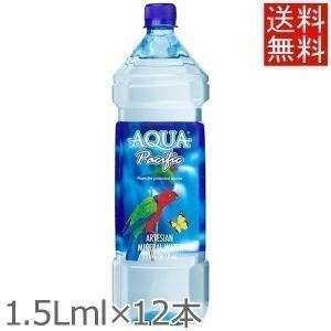 シリカ水 ミネラルウォーター 1.5L 送料無料 天然水 12本 フィジーの水 アクアパシフィック|takuhaibin