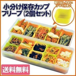 アーネスト シリコンカップ  2個セット 小分け (シリコンカップ  フリープ 離乳食 保存容器 四...