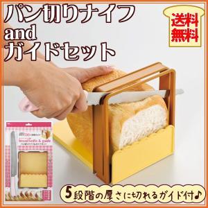 パン切りナイフ & ガイドセット AC-0059 貝印 パン包丁 洋包丁 スライス ホームベーカーリー 手作りパン 一斤 食パン フランスパン(B) takuhaibin