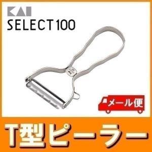 ピーラー T型ピーラー DH3000 貝印 セレクト100 皮むき器 スライサー 【メール便】|takuhaibin