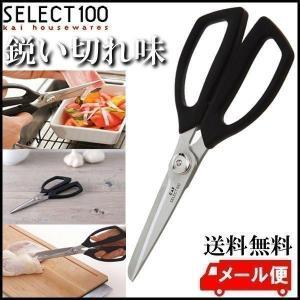 キッチンばさみ キッチンバサミ セレクト100 DH3005 DH-3005 貝印  【メール便】|takuhaibin