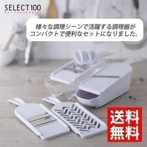 貝印 セレクト100  おろし器セット マルチ スライサー DH3027 調理器具 細せん切り器 せん切り器 おろし器 指ガード 目皿  調理器セット|takuhaibin