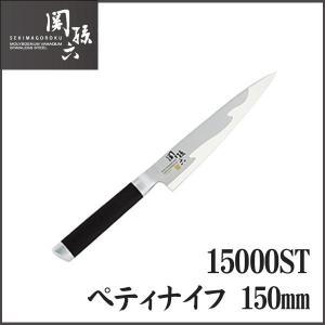 包丁 関孫六 15000ST ペティナイフ150mm 貝印|takuhaibin