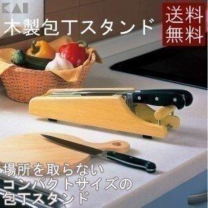 包丁立て 木製包丁スタンド AP0520 貝印 MY FAVORATE (キッチン収納 包丁スタンド 包丁入れ 包丁ケース 包丁収納 包丁立て) takuhaibin