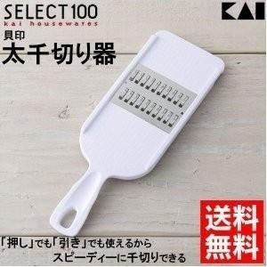 貝印 セレクト100 太千切り器 000DH3100調理器具...