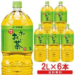 伊藤園 おーいお茶 緑茶 ペットボトル 2L*6本 D