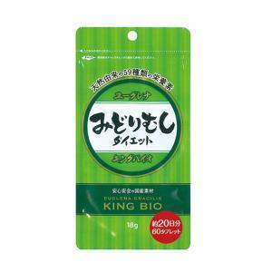 ミドリムシ サプリ キングバイオみどりむしダイエット 60粒(D)