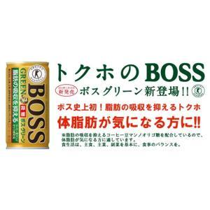 ボス グリーン サントリー 30本 BOSS 微糖 コーヒー飲料 特定保健用食品 トクホ 特保 缶 缶コーヒー【期間限定セール】|takuhaibin|02