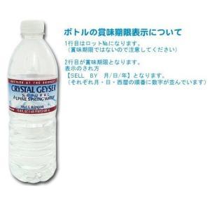 クリスタルガイザー 500ml × 48本入 Crystal Geyser ミネラルウォーター(送料無料 水)(あすつく)|takuhaibin|04