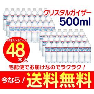 クリスタルガイザー 水 500ml 48本 Crystal Geyser ミネラルウォーター 送料無料 ウォーター クリスタル ガイザー 安い まとめ買い 48本セット お水|takuhaibin|06