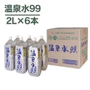 温泉水 99 2L×6本入 桜島南麓のシラス層が生んだ高品質のミネラルウォーター|takuhaibin