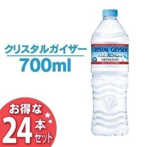 クリスタルガイザー 700ml 24本入...