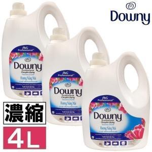 ダウニー  柔軟剤 サンライズフレッシュ ヘロカサンライズフレッシュ 4L*3本セット お得 downy|takuhaibin