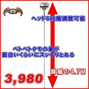クモの巣取り4.7m LL592 アズマ工業 駆除 くも 蜘蛛の巣除去|takuhaibin