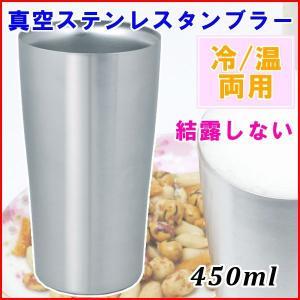 タンブラー ステンレス 真空ステンレスタンブラー 450ml AST-451MT マグ 保冷保温タンブラー グラス コップ 真空二重構造タンブラー