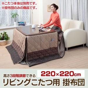 【代引き不可】 高さ3段階調節できるリビングこたつ用掛布団 S|takuhaibin