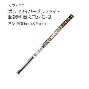 本日店内★P最大33倍 ガラコワイパーグラファイト超視界 替えゴム G-9 角型6mm 500mm ソフト99