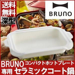 BRUNO コンパクトホットプレート 用 セラミックコート鍋 BOE018-NABE 7760156 (D) (在庫処分)|takuhaibin