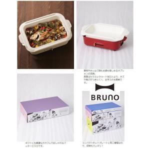 BRUNO コンパクトホットプレート 用 セラミックコート鍋 BOE018-NABE 7760156 (D) (在庫処分)|takuhaibin|02