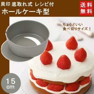 ちょうどいい食べきりサイズのホールケーキ型  底取れ式 15cm レシピ付 000DL8011 貝印