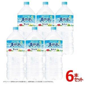 サントリー 天然水 南アルプスの天然水 南アルプス 2L 6本 2L*6本入 水 ミネラルウォーター セット まとめ買い お買い得 ウォーター 南アルプス天然水|takuhaibin