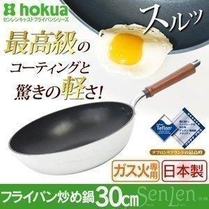 フライパン 30cm 日本製 センレンキャスト いため鍋 30cm(ガス対応 軽量 ミラー加工 サテン加工)(送料無料)|takuhaibin