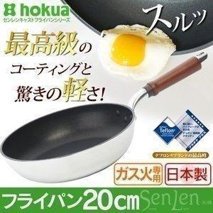 フライパン 20cm 日本製 センレンキャスト フライパン 20cm(ガス対応 軽量 ミラー加工 サテン加工)(送料無料)(北陸アルミニウム)|takuhaibin