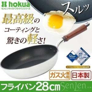フライパン 28cm 日本製 センレンキャスト フライパン 28cm(ガス対応 軽量 ミラー加工 サテン加工)(送料無料)|takuhaibin