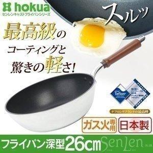 フライパン 26cm 日本製 センレンキャスト 深型フライパン26cm(ガス対応 軽量 ミラー加工 サテン加工)(送料無料)(北陸アルミニウム)|takuhaibin