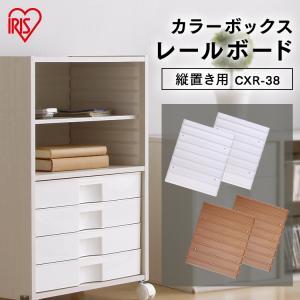カラーボックス用 レールボード アイリスオーヤマ キューブボックス キューブBOX (あすつく)