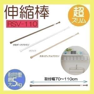 突っ張り棒 カーテン ロング 70〜110cm 伸縮棒超スリムRSV-110 アイリスオーヤマ|takuhaibin
