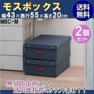 2個セット 無臭モスボックス MBC-M アイリスオーヤマ SALE|takuhaibin
