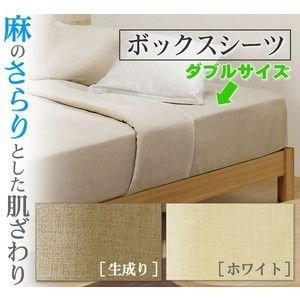 リネン生地 ダブル 麻100%ボックスシーツ 送料無料 白・生成 D ベッドカバー(冷却 ひんやり 涼感) (シーツ 寝具カバー)|takuhaibin