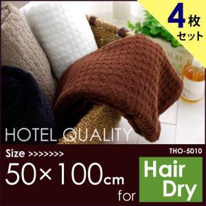 タオル 【お得な4枚セット】 ミニバスタオル TO-5010...