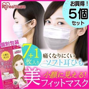 【5個セット】《7枚+1枚増量中》 個包装 美フィットマスク H-PK-BF8S 計40枚 アイリスオーヤマ だてマスク おしゃれマスク 小顔 Vライン Eライン|takuhaibin