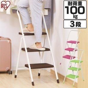 脚立 踏み台 折りたたみステップ 3段 OSU-3 アイリスオーヤマ はしご 時間指定不可|takuhaibin