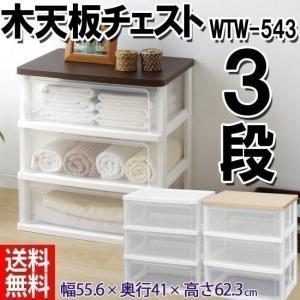 ウッドトップチェスト WTW-543 アイリスオーヤマ 木天板付き クリアチェスト 透明 収納 (あすつく)|takuhaibin