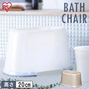 風呂椅子 お風呂 椅子 バスチェアー 浴用いす 浴用イス 風呂いす 風呂イス BI-200AG アイリスオーヤマ バス用品の写真