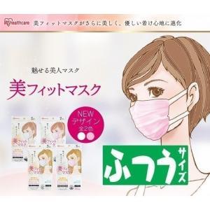 マスク 使い捨て 美フィットマスク ふつうサイズ 個包装 清...