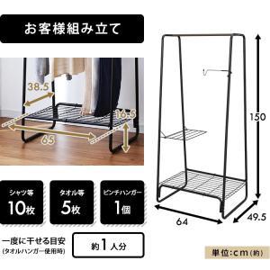 物干し 室内 室内物干し おしゃれ 物干しスタンド シンプル ホワイト インテリア 見せる収納 かける収納 スタイル物干しW640 HKM-640 アイリスオーヤマ|takuhaibin|15