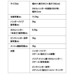 物干し 室内 室内物干し おしゃれ 物干しスタンド シンプル ホワイト インテリア 見せる収納 かける収納 スタイル物干しW640 HKM-640 アイリスオーヤマ|takuhaibin|16