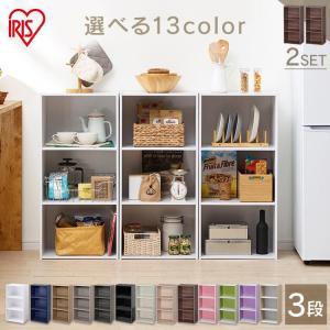 (限定特価) カラーボックス 3段 CX-3 2個セット アイリスオーヤマ キューブボックス キューブBOX|takuhaibin