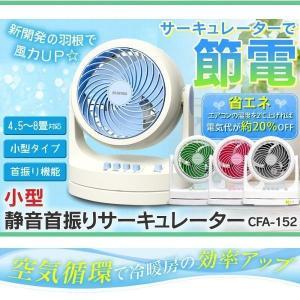 強力コンパクトサーキュレーター 静音 首振り 【〜8畳】 CFA-152 小型 サーキュレーター アイリスオーヤマ