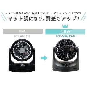 扇風機 サーキュレーター 〜8畳 首振りタイプ Hシリーズ PCF-HD15-W・PCF-HD15-B アイリスオーヤマ|takuhaibin|05